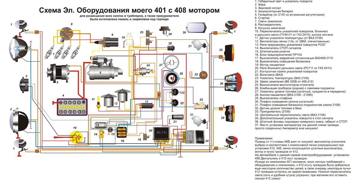 москвич 21406 инструкция